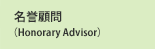 名誉顧問(Honorary Advisor)