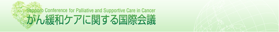 Sapporo Conference for Palliative and Supportive Care in Cancer 2017 がん緩和ケアに関する国際会議